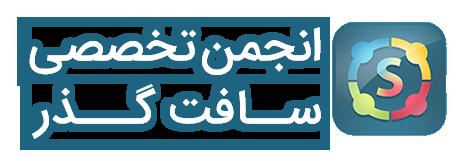انجمن تخصصی سافت گذر - تالارگفتمان
